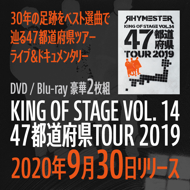 DVD / Blu-ray「KING OF STAGE VOL. 14 47都道府県TOUR 2019」2020年9月30日リリース