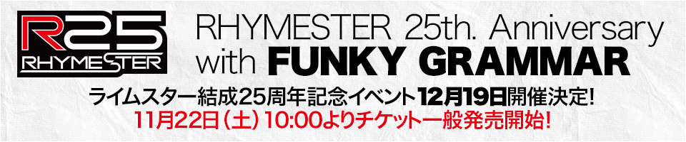 R 25 RHYMESTER 25th. Anniversary with FUNKY GRAMMAR