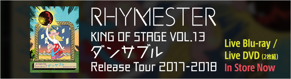 Live DVD / BD「KING OF STAGE VOL. 13 ダンサブル Release Tour 2017-2018」In Store Now