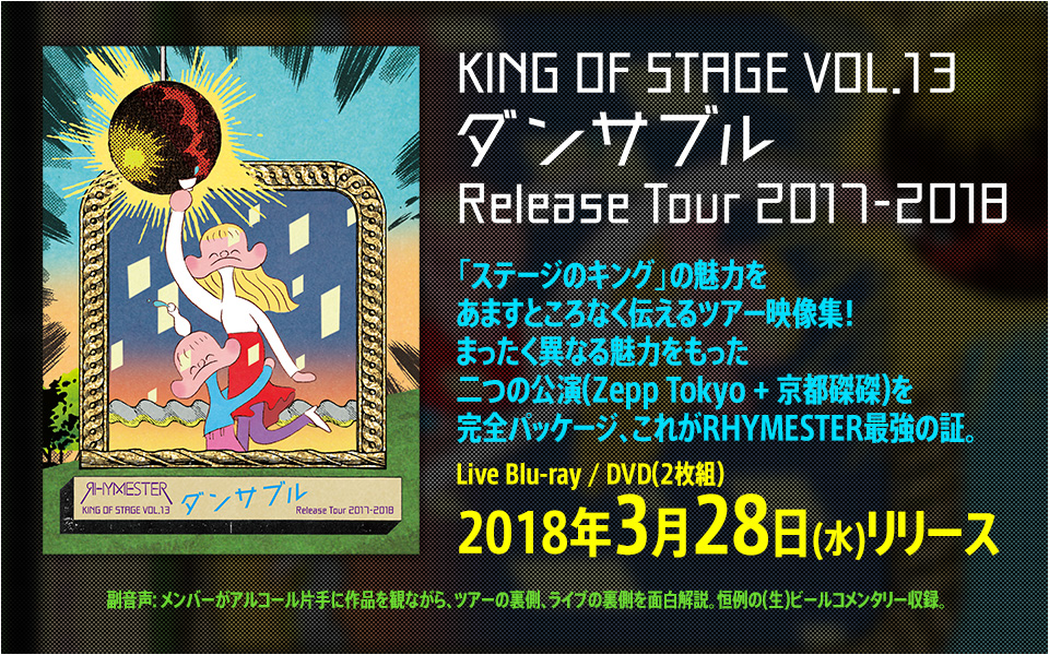 Live DVD / BD「KING OF STAGE VOL. 13 ダンサブル Release Tour 2017-2018」2018年3月28日(水)リリース