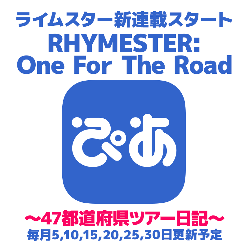 RHYMESTER: One For The Road 〜47都道府県ツアー日記〜