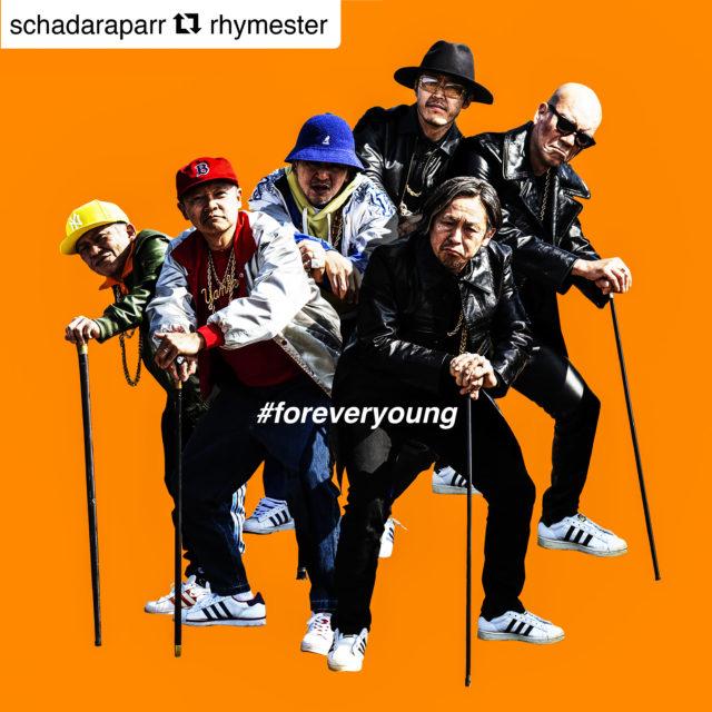 結成31年(R31)配信シングル第1弾 スチャダラパーからのライムスター「Forever Young」