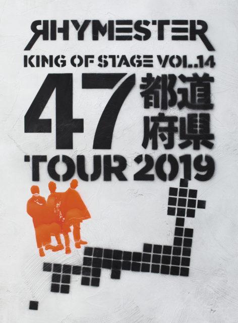 DVD / Blu-ray「KING OF STAGE VOL. 14 47都道府県TOUR 2019」