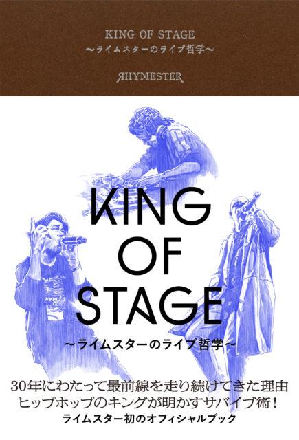 ライムスター書籍『KING OF STAGE~ライムスターのライブ哲学~』